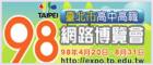連結至98網路博覽會(開新視窗)