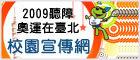 連結至聽奧在台北(開新視窗)